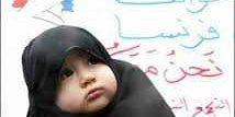 Islamic Child